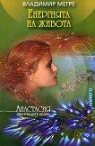 Звънтящите кедри на Русия - книга 7: Енергията на живота - Владимир Мегре -