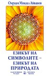 Езикът на символите - езикът на природата - книга