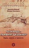 Леонардо - първият дизайнер - Кристина Мороци, Масимо Темпорели -