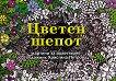 Цветен шепот: Картини за оцветяване - Христина Петрова -