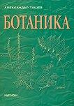 Ботаника - Александър Ташев -