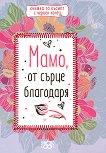 Мамо, от сърце благодаря - книга
