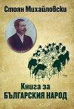 Книга за българския народ - книга
