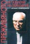 Преживяното не подлежи на обжалване - Атанас Семерджиев - книга