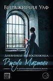 Дневникът на госпожица Джоун Мартин и други неиздавани разкази - Вирджиния Улф -