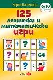 125 логически и математически игри - Хорхе Батльори - детска книга