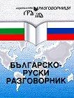 Българско-руски разговорник - Галя Димитрова Николова - продукт
