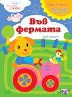 Книга за игра и учене: Във фермата - Лийв Бауманс - детска книга