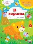 Книга за игра и учене: В гората - Лийв Бауманс - детска книга