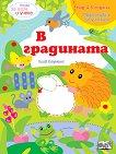 Книга за игра и учене: В градината - Лийв Бауманс -