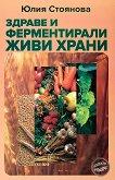 Здраве и ферментирали живи храни - Юлия Стоянова - книга