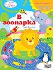 Книга за игра и учене: В зоопарка - Лийв Бауманс - помагало
