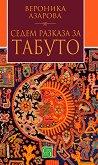Седем разказа за табуто - Вероника Азарова - книга