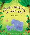 Малки приказки за лека нощ - Сам Таплин - детска книга