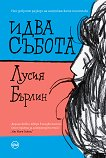 Идва събота - Лусия Бърлин - книга