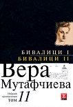 Вера Мутафчиева - избрани произведения - том 11: Бивалици I. Бивалици II -