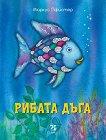 Рибата дъга - Маркус Пфистер -