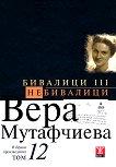 Вера Мутафчиева - избрани произведения - том 12: Бивалици III. Небивалици - Вера Мутафчиева -