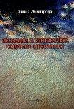 Иновации и корпоративна социална отговорност - Яница Димитрова -