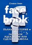Пълната история на Facebook: Идеализъм или сделка с дявола - Стивън Ливи -