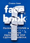 Пълната история на Facebook: Идеализъм или сделка с дявола - книга