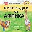 Прегръдки от Африка: Приказки с поука - Никоела Иванова -