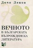 Вечното в българската възрожденска литература - Дочо Леков -