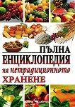 Пълна енциклопедия на нетрадиционното хранене - книга