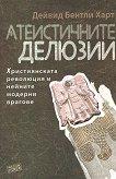 Атеистичните делюзии - книга