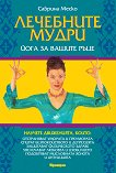Лечебните мудри - Йога за вашите ръце - Сабрина Меско - книга