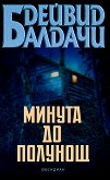 Минута до полунощ - Дейвид Балдачи - книга