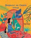 Дворецът на Синята птица - Ориан Лалман, Карол Хенаф -