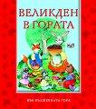 Във Вълшебната гора - Великден в гората - Атанас Цанков -