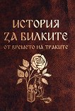 История за билките от времето на траките -