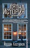 Лятна история - Йордан Костурков -