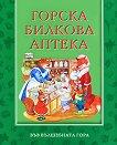 Във вълшебната гора - Горска билкова аптека - Атанас Цанков - детска книга
