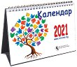 Настолен данъчно-осигурителен календар 2021 - календар