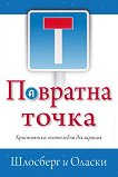 Повратна точка: Християнска светогледна декларация - книга
