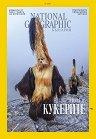National Geographic България - Брой 1 / 2021 -