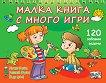 Мисли бързо! Решавай бързо! Бъди пръв!: Малка книга с много игри - детска книга