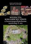 Крепостта Кокалянски Урвич и късносредновековният манастир в нея - Николай Овчаров, Филип Петрунов -