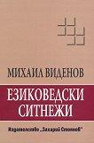 Езиковедски ситнежи - книга