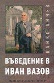 Въведение в Иван Вазов - Панко Анчев -