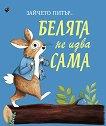 Зайчето Питър: Белята не идва сама - детска книга