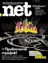 .net: Брой 186 (13) -