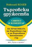 Търговски дружества: Синтез и коментар на практиката на Върховния съд и Върховния касационен съд - Николай Колев -