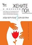Жените и техният пол - Айди Беру-Поае, Лора Белтран -