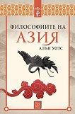 Философиите на Азия - книга