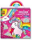 Unicorn  - Книжка за оцветяване - детска книга