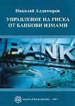 Управление на риска от банкови измами - Николай Алдимиров -